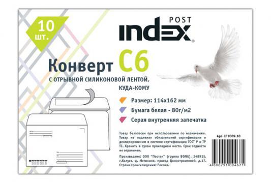 Конверт C6 Index Post IP1009.10 10 шт 80 г/кв.м белый IP1009.10