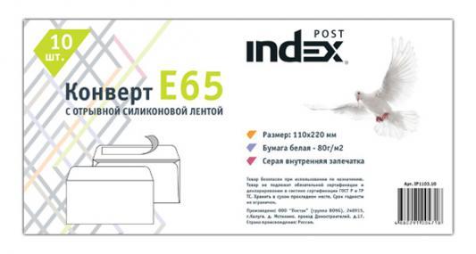 Конверт E65 Index Post IP1103.10 10 шт 80 г/кв.м белый  IP1103.10