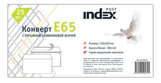 Конверт E65 Index Post IP1103.25 25 шт 80 г/кв.м белый