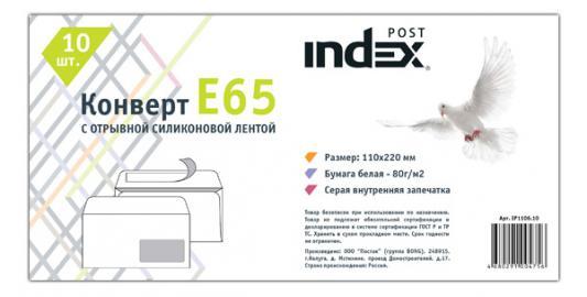 Конверт E65 Index Post IP1106.10 10 шт 80 г/кв.м белый  IP1106.10
