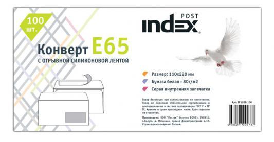 Конверт E65 Index Post IP1106.100 100 шт 80 г/кв.м белый IP1106.100