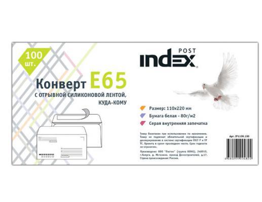 Конверт E65 Index Post IP1109.100 100 шт 80 г/кв.м белый IP1109.100