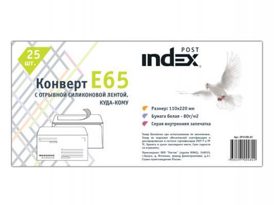 Конверт E65 Index Post IP1109.25 25 шт 80 г/кв.м белый IP1109.25