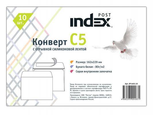 Конверт C5 Index Post IP1403.10 10 шт 80 г/кв.м белый IP1403.10