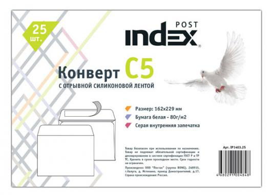 Конверт C5 Index Post IP1403.25 25 шт 80 г/кв.м белый  IP1403.25