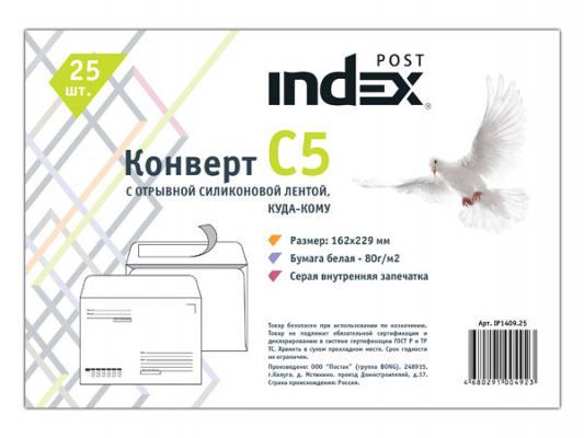 Конверт C5 Index Post IP1409.25 25 шт 80 г/кв.м белый  IP1409.25