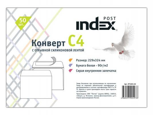 Конверт C4 Index Post IP1603.50 50 шт 90 г/кв.м белый IP1603.50
