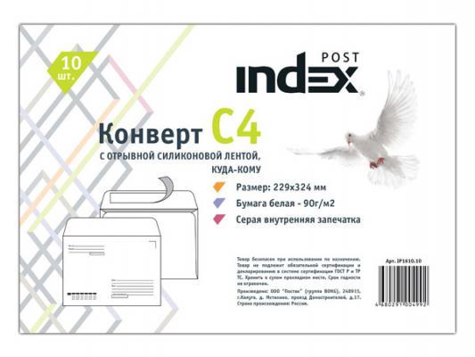 Конверт C4 Index Post IP1610.10 10 шт 90 г/кв.м белый IP1610.10