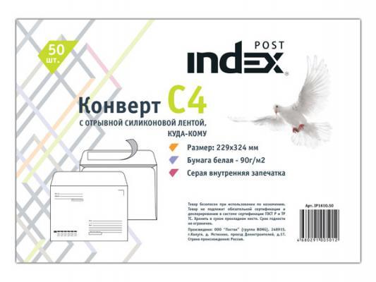 Конверт C4 Index Post IP1610.50 50 шт 90 г/кв.м белый  IP1610.50