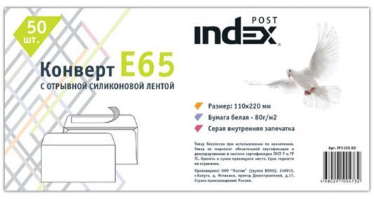Конверт E65 Index Post IP1103.50 50 шт 80 г/кв.м белый