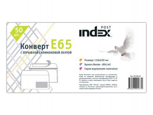 Конверт E65 Index Post IP1106.50 50 шт 80 г/кв.м белый IP1106.50
