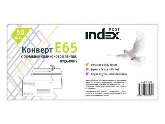 Конверт E65 Index Post IP1109.50 50 шт 80 г/кв.м белый IP1109.50