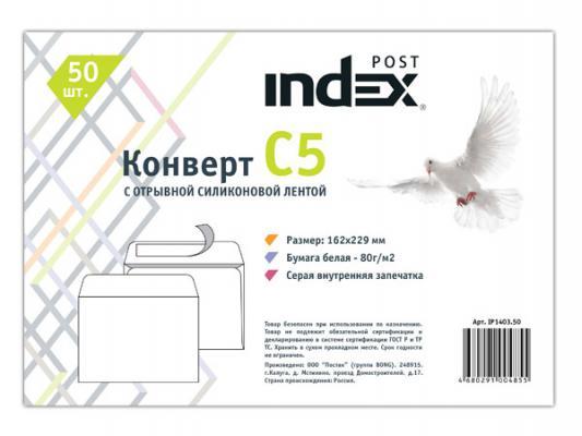 Конверт C5 Index Post IP1403.50 50 шт 80 г/кв.м белый IP1403.50