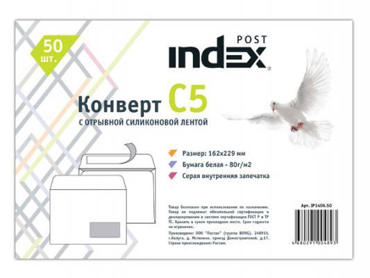 Конверт C5 Index Post IP1406.50 50 шт 80 г/кв.м белый IP1406.50