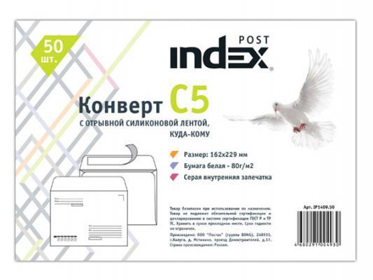 Конверт C5 Index Post IP1409.50 50 шт 80 г/кв.м белый IP1409.50