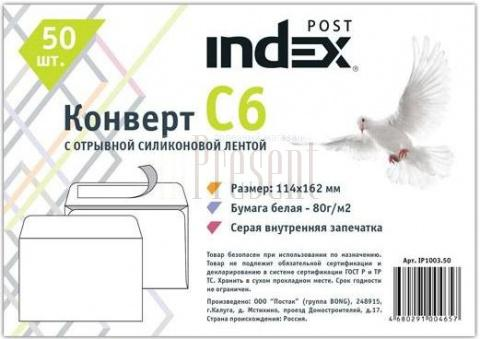 Конверт C6 Index Post IP1003.50 50 шт 80 г/кв.м белый