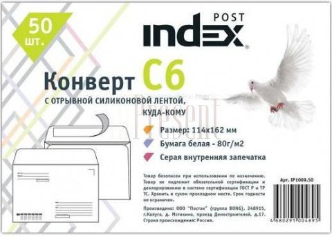 Конверт C6 Index Post IP1009.50 50 шт 80 г/кв.м белый IP1009.50