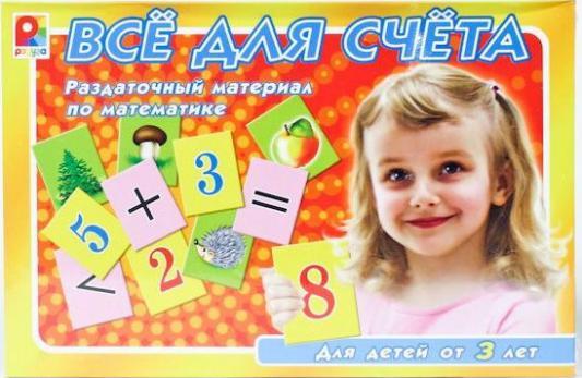 Купить Развивающая игра Радуга Все для счета С-463, Учимся читать, писать, считать
