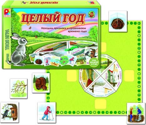 Настольная игра Радуга развивающая Твоя игра Целый год С-595 игра настольная развивающая для детей радуга тренажер обучение грамоте