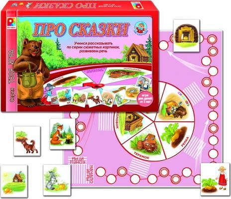 Настольная игра Радуга развивающая Твоя игра Про сказки С-596 игра настольная развивающая для детей радуга тренажер обучение грамоте