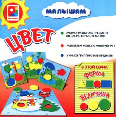 Настольная игра Радуга развивающая Игра малышам. Цвет С-917 настольная игра развивающая радуга счастливая семья с 902