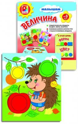Настольная игра Радуга развивающая Игра малышам Величина С-919 настольная игра развивающая радуга счастливая семья с 902