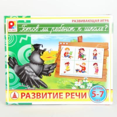 Настольная игра Радуга развивающая Готов ли ребенок к школе. Развитие речи С-928