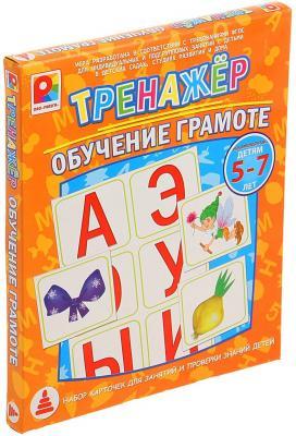 купить Настольная игра Радуга развивающая Тренажер Обучение грамоте С-967 по цене 245 рублей