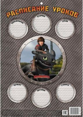 Расписание уроков Action! DRAGONS 2 1 лист линейка DR-TT-3 alliance 347 18 4 38 tt