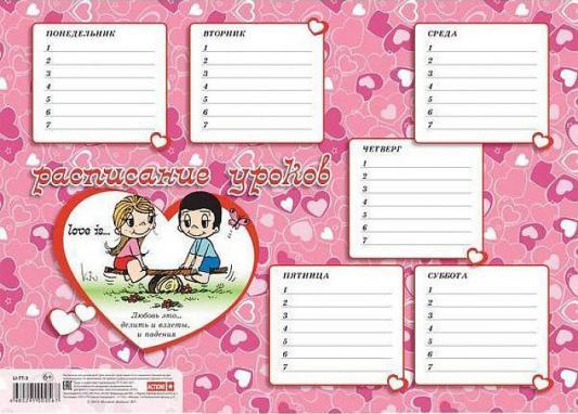 Расписание уроков Action! LOVE IS 1 лист линейка А3 LI-TT-3