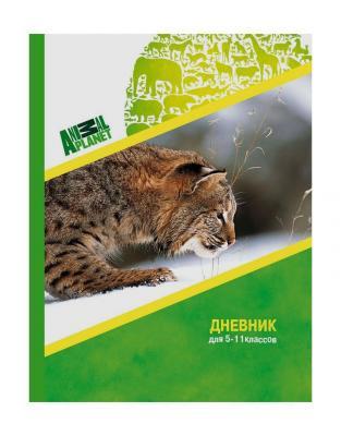 Дневник для старших классов Action! ZOO 48 листов линейка AD-113 AD-113