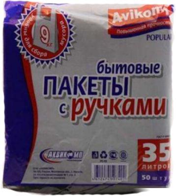 Пакеты для мусора АВИКОМП POPULAR, 35 л, ПНД, 10 мкм, 50 шт/уп, с ручками, черные AV-7402