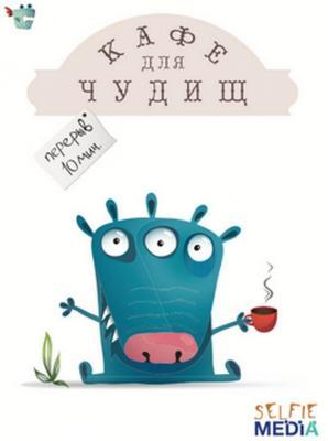 """Настольная игра Selfie Media карточная """"Кафе для чудищ"""" 90752"""