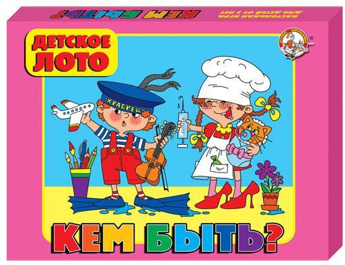 Фото - Настольная игра Десятое королевство лото Кем быть? 00252 настольные игры десятое королевство лото детское мамины помощники