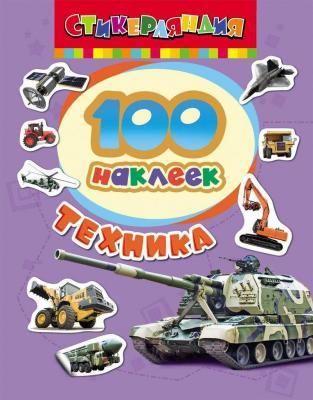 Картинка для Книжка Росмэн 100 наклеек Техника