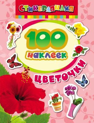 Книжка Росмэн 100 наклеек Цветочки тоня виатровски сделай свою книгу