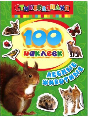 Книжка Росмэн 100 наклеек Лесные животные тоня виатровски сделай свою книгу