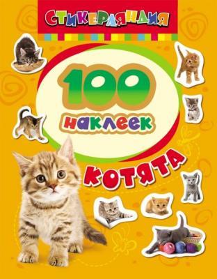 Картинка для Книжка Росмэн 100 наклеек Котята