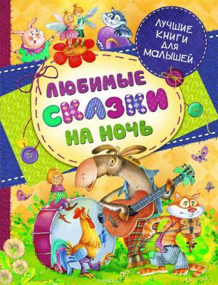Книга Росмэн Любимые сказки на ночь от 123.ru