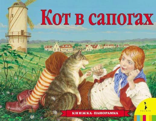 Книжка Росмэн Кот в сапогах (панорамка) 27883 рэй к все краски рима росмэн