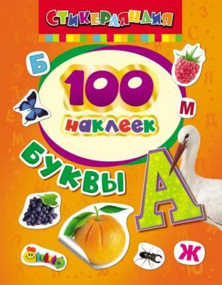 Книжка Росмэн 100 наклеек Буквы росмэн книжка с картинками путешествие кротика