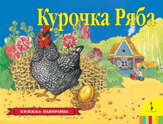 Книжка Росмэн Курочка Ряба (панорамка) 27885