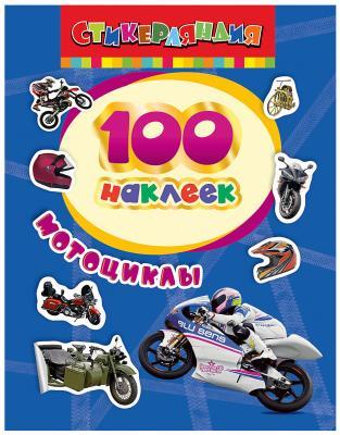 Книжка Росмэн 100 наклеек Мотоциклы росмэн