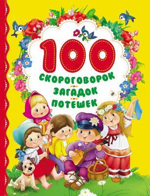 Книжка Росмэн 100 скороговорок, загадок, потешек 27069