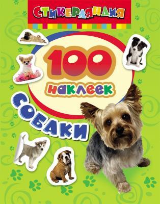 Картинка для Книжка Росмэн 100 наклеек Собаки
