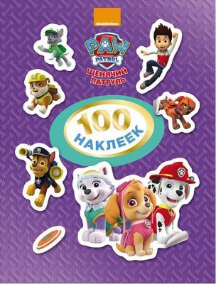 Книжка Росмэн 100 наклеек Щенячий патруль (фиолетовая)