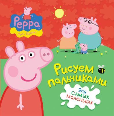 Книжка Росмэн Рисуем пальчиками (красная), Peppa Pig книга росмэн peppa pig 24099