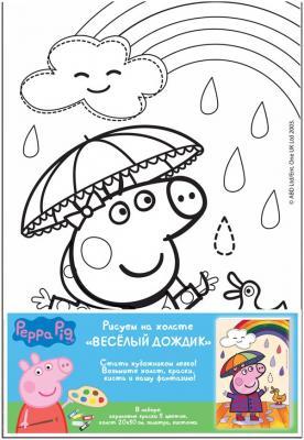 Набор для росписи по холсту РОСМЭН Веселый дождик, Peppa Pig от 5 лет 30519