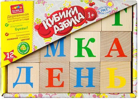 Купить Кубики alatoys Азбука КБА1200 от 3 лет 12 шт 211126, Деревянные кубики