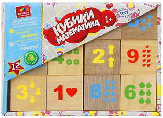 Кубики Alatoys Математика от 3 лет 12 шт КБМ1200 alatoys кубики азбука окрашенные 12 шт 4 цвета